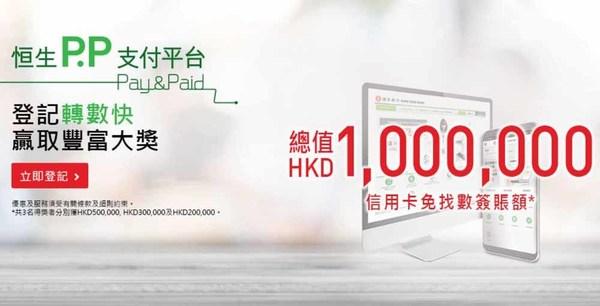 【FPS 著數】「轉數快」優惠同你睇!HK$100 萬吸客豪送雙人日本巴黎機票 - ezone.hk - 網絡生活 - 生活情報 - D180919