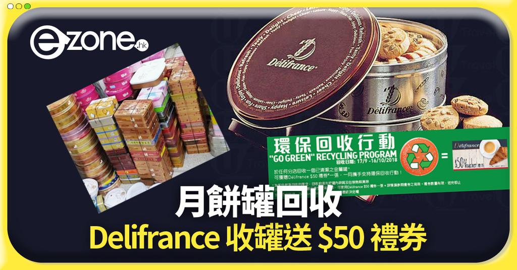 【月餅罐回收】Délifrance 收金屬罐兼送 $50 禮券 - ezone.hk - 網絡生活 - 生活情報 - D180920
