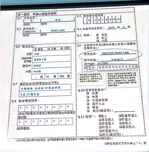 港府派$4000 申請表格首曝光 - 晴報 - 港聞 - 要聞 - D190118