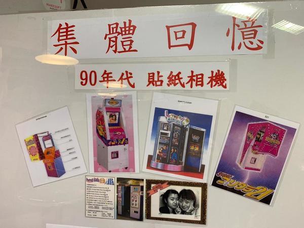 「青春無限」貼紙相機旺角店將結業!重溫你我他的貼紙相回憶 - ezone.hk - 網絡生活 - 生活情報 - D190222