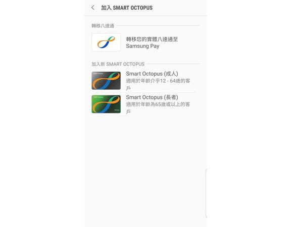 【八達通優惠】Samsung Pay 開 Smart Octopus 回贈 $150 變相免費開卡再送 $100 - ezone.hk - 網絡生活 - 筍買情報 - D190318