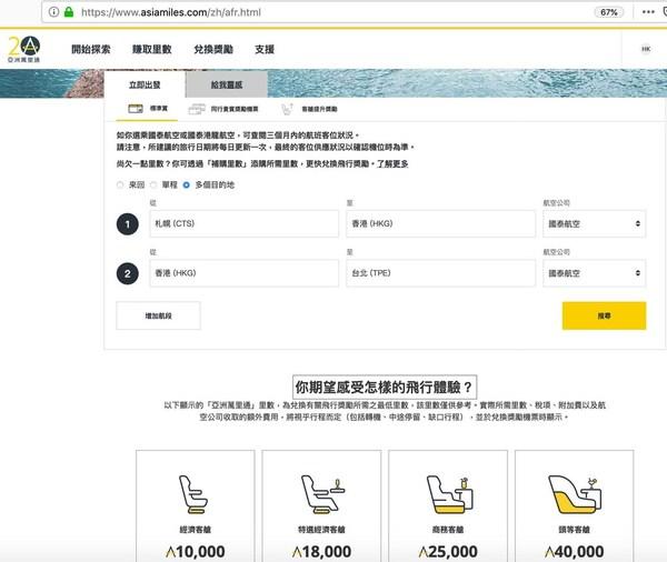 Asia Miles 換機票系統升級!教你玩「假單程」網上平換日本來回機票 - ezone.hk - 教學評測 - 應用秘技 - D190619