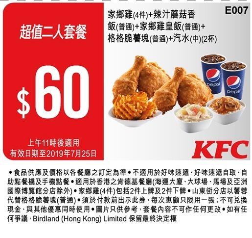 KFC 新一批肯德基優惠券 (完整版) - ezone.hk - 網絡生活 - 筍買情報 - D190618