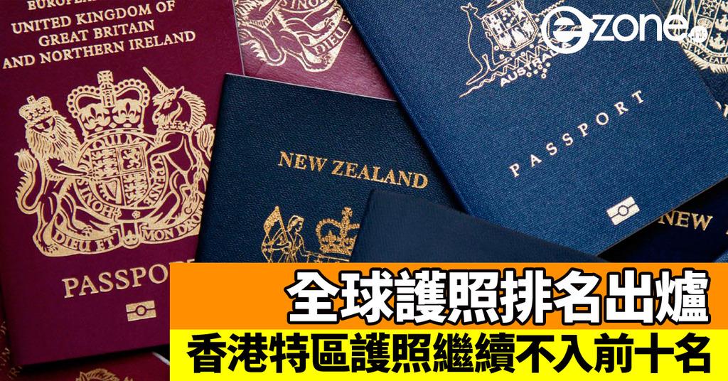 全球護照排名出爐 香港特區護照繼續不入前十名 - ezone.hk - 網絡生活 - 旅遊筍料 - D190704