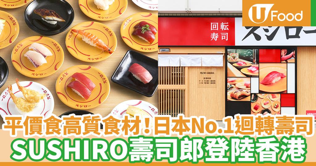 【壽司郎香港】日本人氣迴轉壽司店SUSHIRO壽司郎 即將登陸香港開分店   U Food 香港餐廳及飲食資訊優惠網站