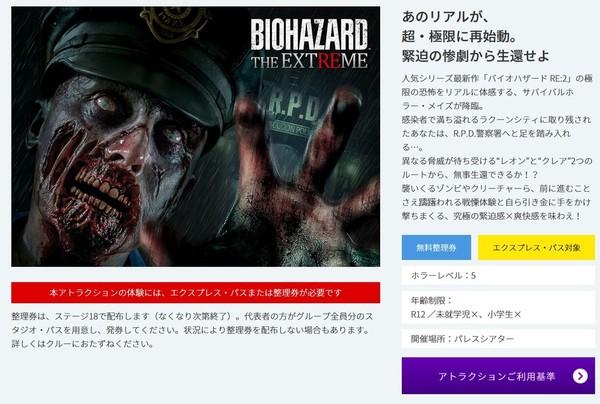 大阪USJ萬聖節限定 BioHazard the extREme - ezone.hk - 遊戲動漫 - 電競遊戲 - D190716