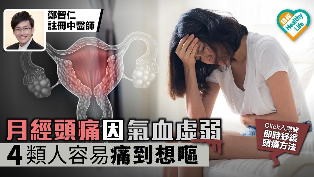 【月經頭痛穴位紓緩】經期頭痛因氣血虛弱 4類人容易痛到想嘔 - 晴報 - 健康 - 中醫養生 - D190729