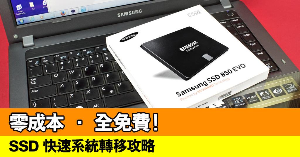SSD 快速系統轉移 EaseUS Todo Backup Free - ezone.hk - 教學評測 - 應用秘技 - D190819