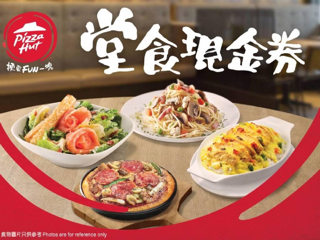 【附連結】Pizza Hut 推早午晚堂食現金券!可同時使用多張電子優惠券 - ezone.hk - 網絡生活 - 筍買情報 - D190829