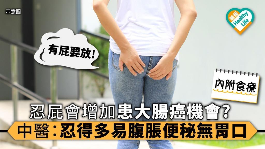 忍屁會增加患大腸癌機會? 中醫:忍得多易腹脹便秘無胃口【內附食療】 - 晴報 - 健康 - 腸胃保健 - D190919