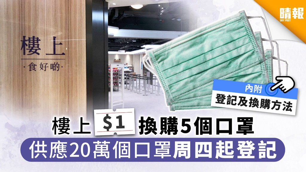 【買口罩】樓上$1換購5個口罩 供應20萬個口罩 周四起登記 - 晴報 - 家庭 - 消費 - D200217