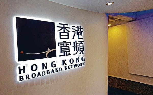 香港寬頻免客戶1個月月費 - 晴報 - 財經/地產 - 財經 - D200225