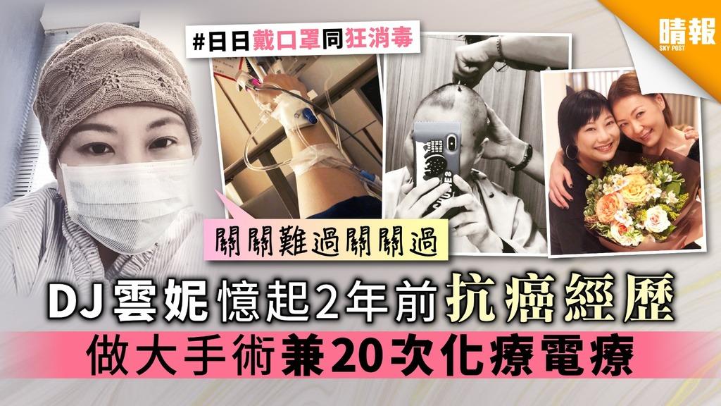 【日日戴口罩同消毒】DJ雲妮憶起2年前抗癌經歷 做大手術兼20次化療電療 - 晴報 - 娛樂 - 中港臺 - D200228