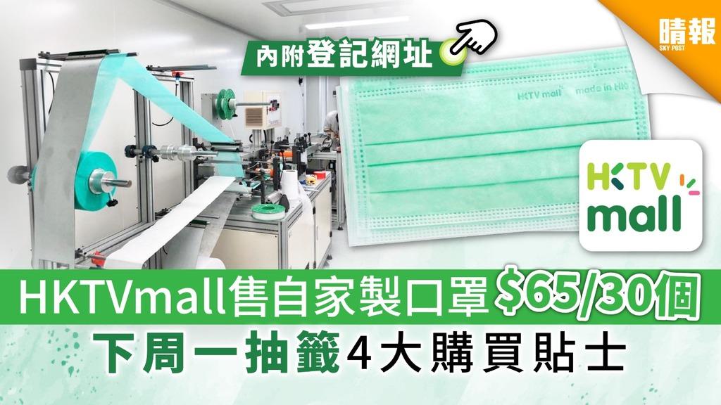 【買口罩】HKTVmall售自家製口罩$65/30個 下周一抽籤4大購買貼士 - 晴報 - 家庭 - 消費 - D200408