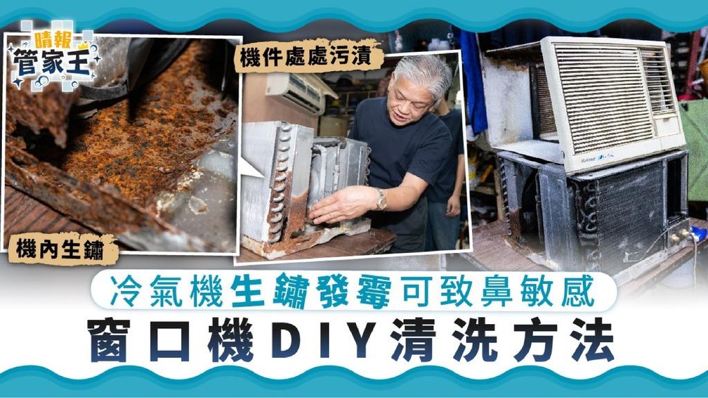 【洗冷氣機.窗口機】冷氣機生鏽發霉可致鼻敏感 窗口機DIY清洗方法 - 晴報 - 家庭 - 家居 - D200514