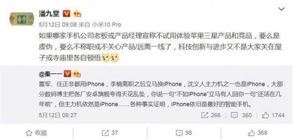 小米老闆雷軍用 iPhone 覆微博 「米粉」留言稱心碎 - ezone.hk - 科技焦點 - 5G流動 - D200514