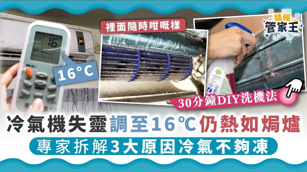 冷氣機失靈調至16°C仍熱如焗爐 專家拆解3大原因冷氣不夠凍【附DIY清洗冷氣機方法】 - 晴報 - 家庭 - 家居 - D200517