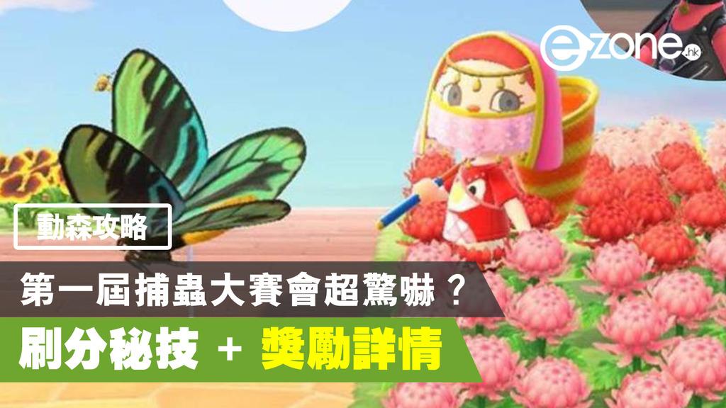 【動森攻略】第一屆捕蟲大賽會詳情!附刷分秘技獎勵超驚嚇 - ezone.hk - 遊戲動漫 - 電競遊戲 - D200618