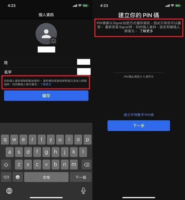 【告別 WhatsApp】Signal 安裝教學懶人包 加密標準高+自動銷毀訊息(附下載連結) - ezone.hk - 科技焦點 - 5G流動 ...