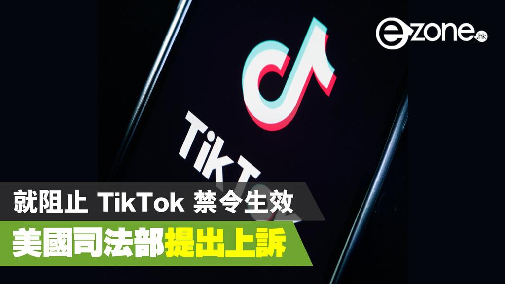 美國司法部就阻止 TikTok 禁令生效提出上訴 - ezone.hk - 科技焦點 - 科技汽車 - D201113
