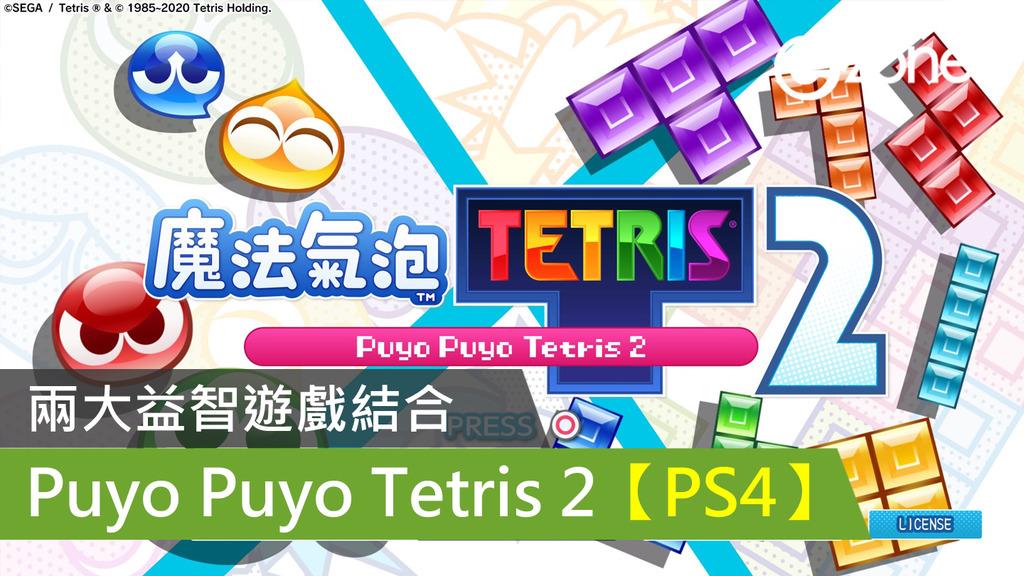 兩大益智遊戲結合 Puyo Puyo Tetris 2 - ezone.hk - 遊戲動漫 - 電競遊戲 - D201217