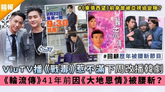 回顾多年来减少的计划|  ViuTV播出的《战争毒》对41年前的韩剧《另类传》并不满意。 由于《地球的恩典》而减半了吗?  -天空新闻-娱乐-中国香港和台湾