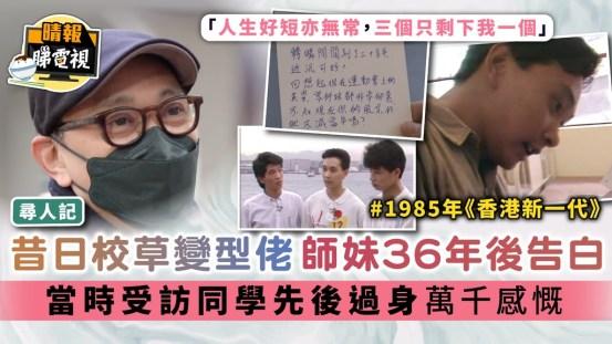 寻找人│36年后,老派牧师变成了姐姐供认,面试的学生多愁善闻地逝世-天空新闻-娱乐-中国大陆,香港和台湾