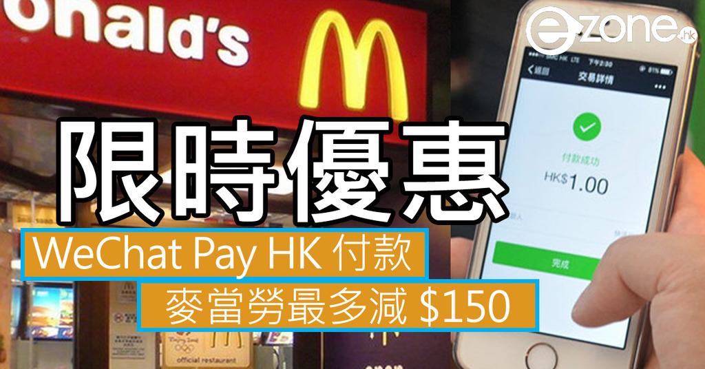 WeChat Pay HK 付款 麥當勞最多減 $150 - ezone.hk - 網絡生活 - 筍買情報 - D180131