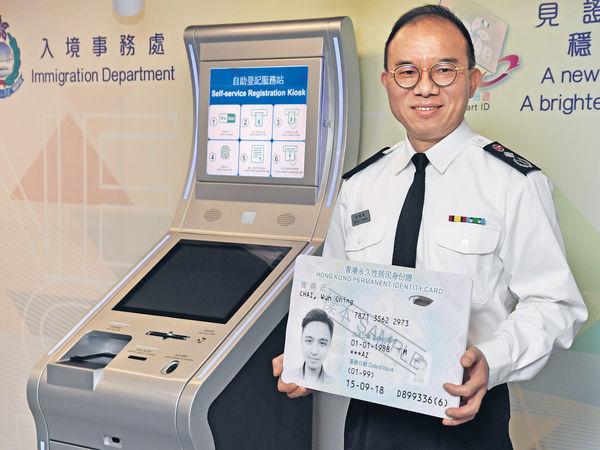 換新智能身份證 登記領取全自助 - 晴報 - 港聞 - 新聞頭條 - D180214