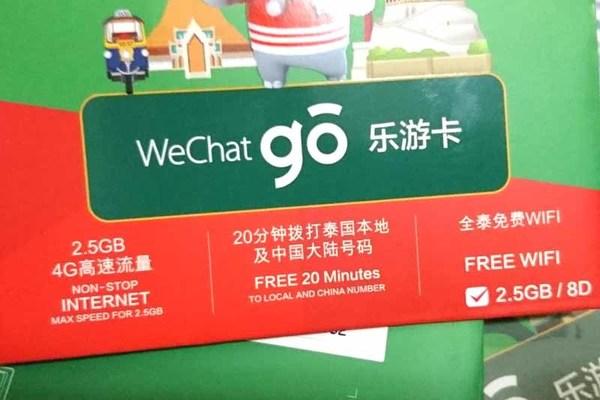 【抵玩上網卡】騰訊 WeChat Go 泰國.歐洲 4G 樂遊卡 - ezone.hk - 網絡生活 - 筍買情報 - D180430