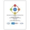 Network D-AFIX Guidebook