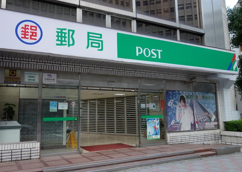 中華郵政約僱人員招考 報名至13日-最新消息-三民輔考