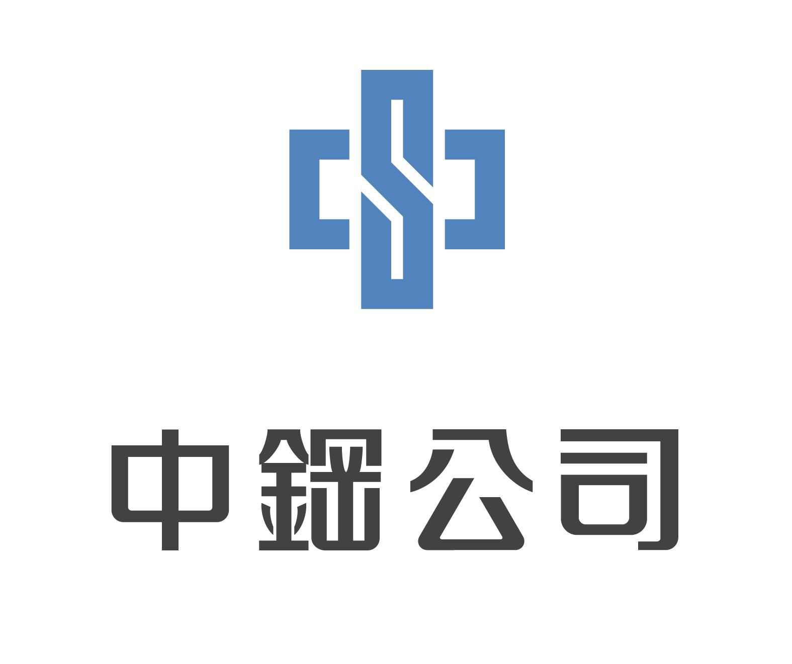 中鋼招考 報名截止至11月27日止-最新消息-三民輔考