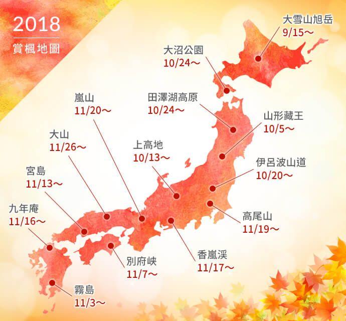 2018到日本追楓!紅葉前線攻略總整理-MATCHA-欣傳媒旅遊頻道