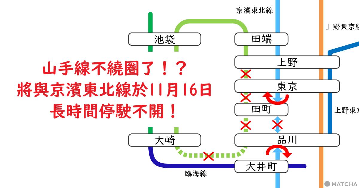 11月來東京自助請注意!山手線將不繞圈!? | MATCHA - 日本線上旅遊觀光雜誌