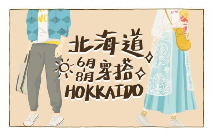 北海道天氣6到8月夏天服裝穿搭示範&氣溫參考   MATCHA - 日本線上旅遊觀光雜誌