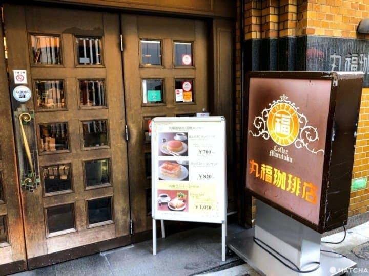 【大阪咖啡廳】復古昭和老字號「丸福珈琲店」,黑咖啡與熱鬆餅的懷舊體驗 | MATCHA - 日本線上旅遊觀光雜誌