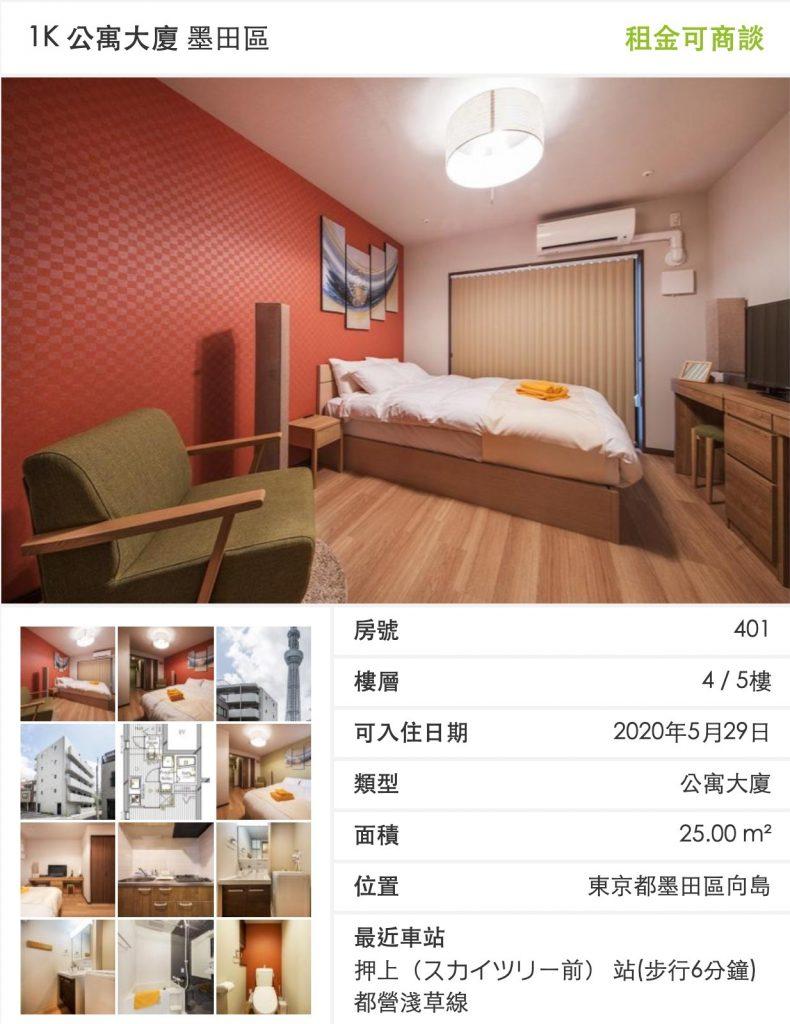 該在日本租月租公寓或是一般公寓?費用和租屋期間大比較! - 部落格