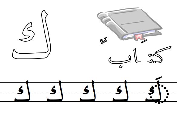 Arabic Handwriting Worksheet Letter Kaaf