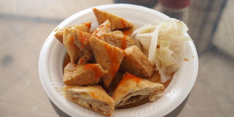 台南》學甲美食 - 食尚玩家推薦「學甲臭豆腐」
