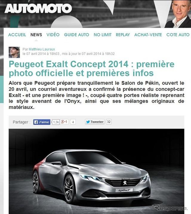 仏メディア『AUTOMOTO』がリークしたプジョーEXALT