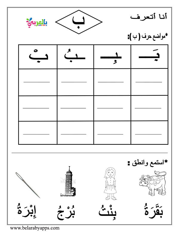 Arabic Alphabet Worksheets For Preschoolers Pdf - Novocom.top