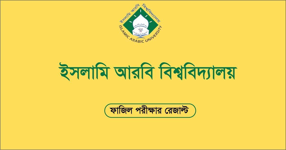 Islamic Arabic University Fazil Exam Result