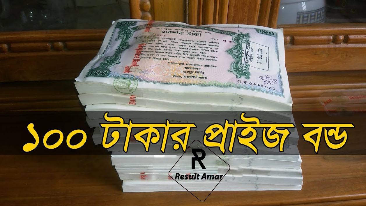 97th Prize Bond Draw Result 2019 | Bangladesh Bank 100Tk Prize Bond
