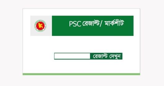 PSC Result Published Date 31st December 2019 at 12 PM 1