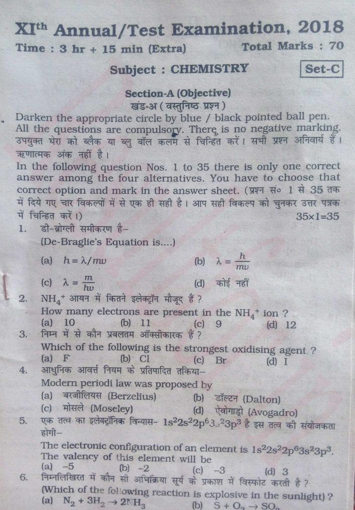 Bihar Board 11th Chemistry Question Paper 2018 MCQ/All