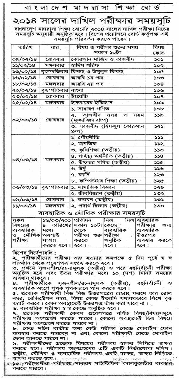 Dakhil Exam Routine 2014- Bangladesh Madrasah Education