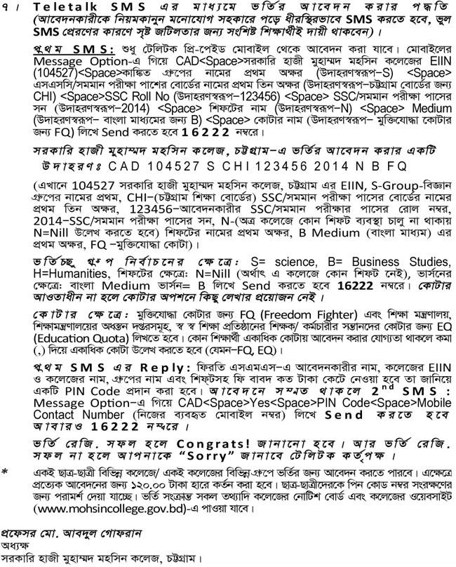 Govt. Hazi Mohammad Mohsin College HSC Admission Circular
