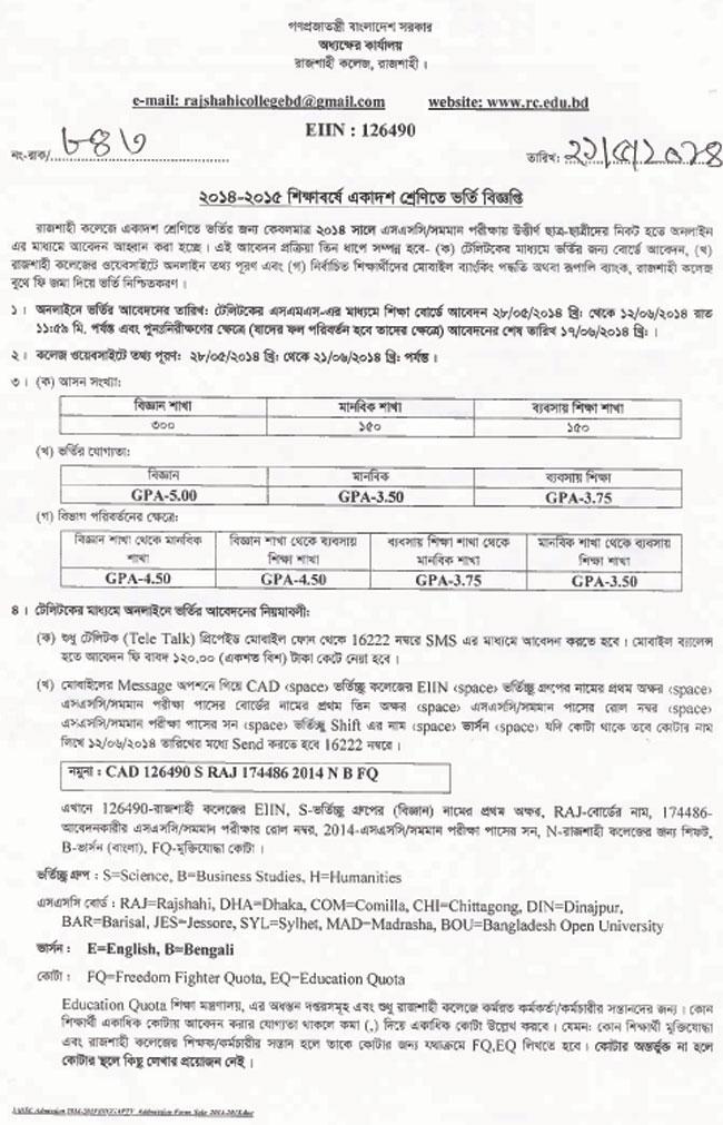 Rajshahi_College_1