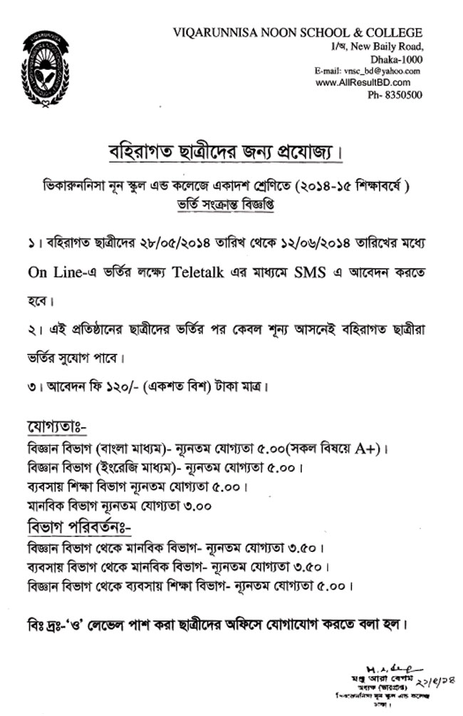 vnc-admission-2014-3